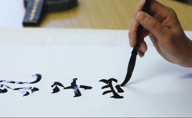 Confucius Institute - Teaching Mandarin 2014